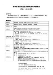 募集案内(案3)(マイナビ等)HP用のサムネイル
