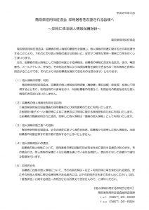 採用に係る個人情報指針(HP用)のサムネイル