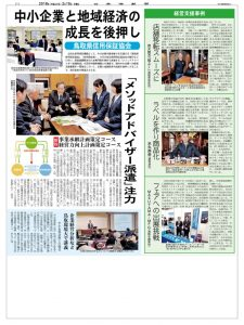 日本海新聞記事(H30.2信用保証協会)のサムネイル