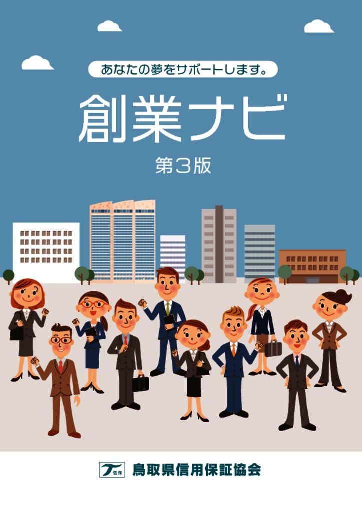 鳥取県信用保証協会 | 創業支援