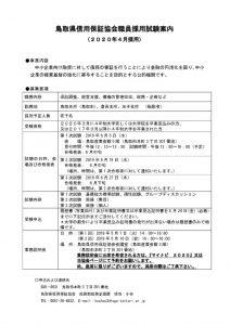 鳥取県信用保証協会職員採用試験案内のサムネイル