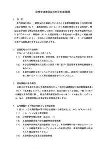税理士連携保証料割引制度要綱のサムネイル
