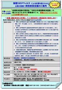 鳥取県地域経済変動対策資金(新型コロナ)パンフレットのサムネイル