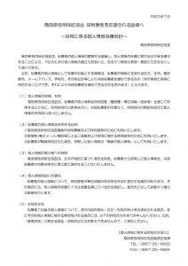採用に係る個人情報保護指針のサムネイル