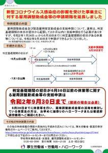【リーフレット】雇用調整助成金等の申請期限についてのサムネイル