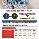 税理士連携保証料割引制度パンフレットのサムネイル
