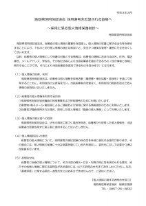 採用に係る個人情報指針(令和4年4月採用)のサムネイル