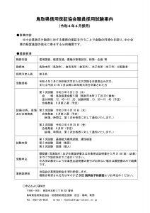 採用試験案内(令和4年4月採用)のサムネイル
